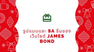 รูปแบบและ SA ธีมของเว็บไซต์ James Bond