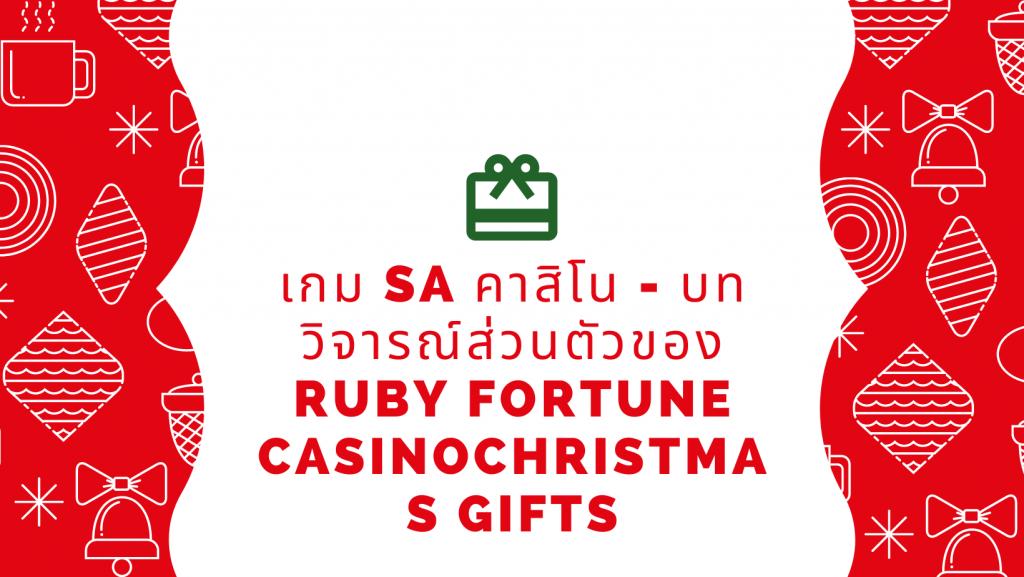 เกม SA คาสิโน - บทวิจารณ์ส่วนตัวของ Ruby Fortune Casino